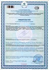 Свидетельство о регистрации Юниор Би Смарт-Р
