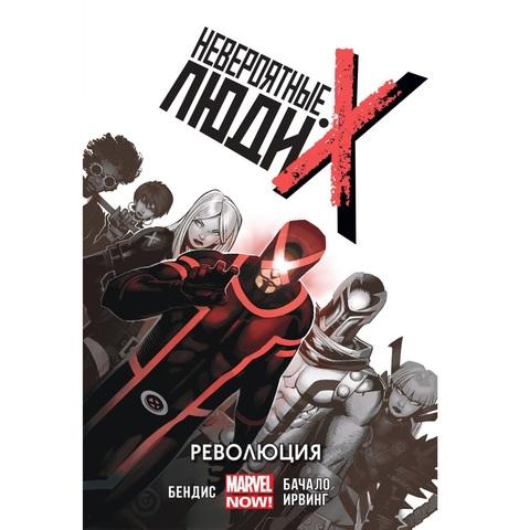 Невероятные Люди Икс. Том 1. Революция