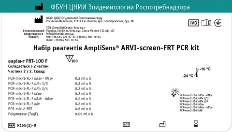 AmpliSens® ARVI-screen-FRT