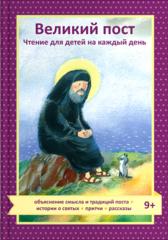 Великий пост. Чтение для детей на каждый день