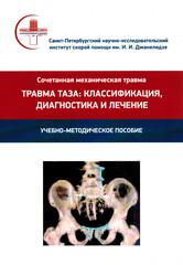 Травма таза: классификация, диагностика и лечение