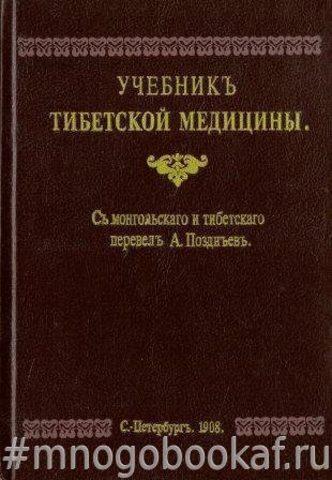 Учебник тибетской медицины