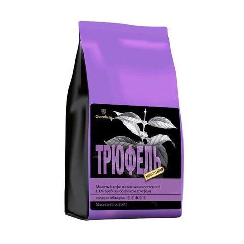 Кофе молотый с ароматом Трюфеля 250 г