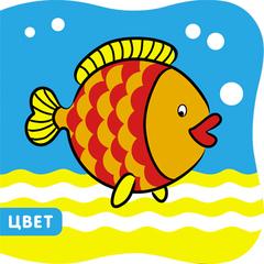 Мозаика-Синтез Книжка-игрушка Купашки. Рыбка (МС10594)