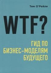 WTF?: Гид по бизнесмоделям будущего