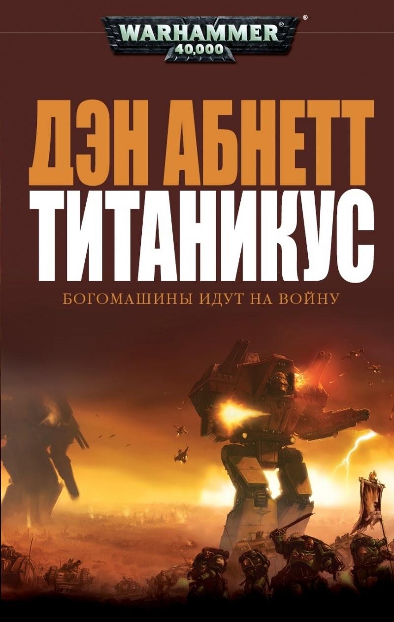 Warhammer 40000. Титаникус