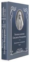 Великая княгиня Елисавета Феодоровна. Документы и материалы. Том 2. 1914-1918