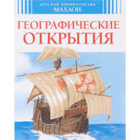 Географические открытия детск. энц.