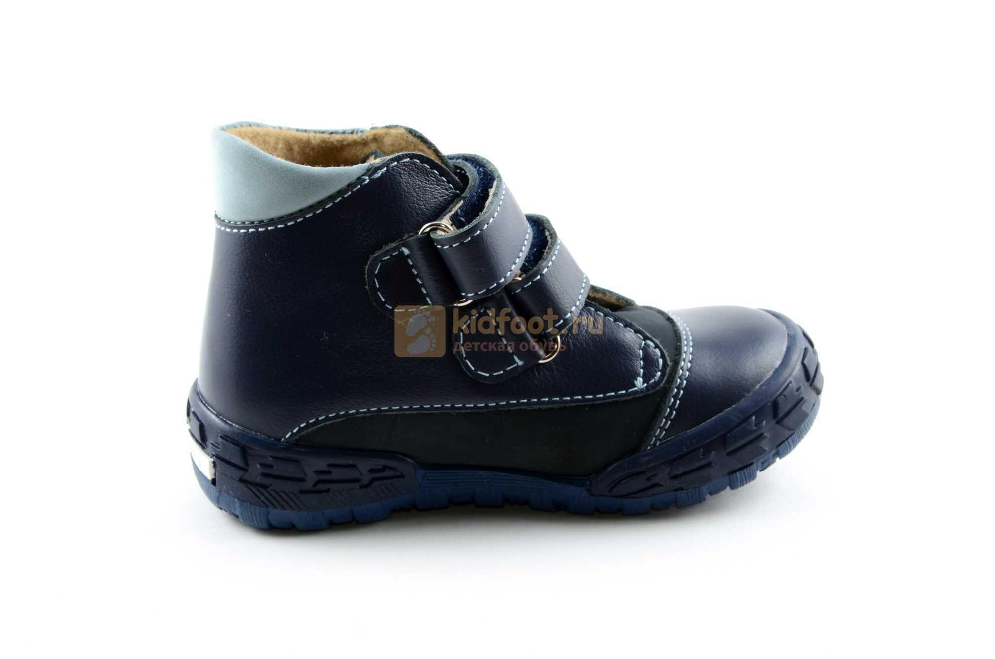 Ботинки Тотто из натуральной кожи демисезонные на байке для мальчиков, цвет темно-синий