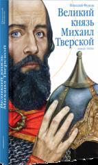 Великий князь Михаил Тверской. Роман-эпоха