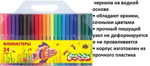 Фломастеры ФКМ24 Каляка-Маляка 24цв.