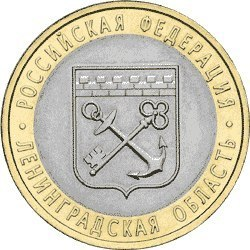 10 рублей Ленинградская область 2005 г