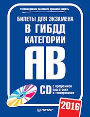 Билеты для экзамена в ГИБДД 2016. Категории А и B (+ CD с программой подготовки и тестирования)