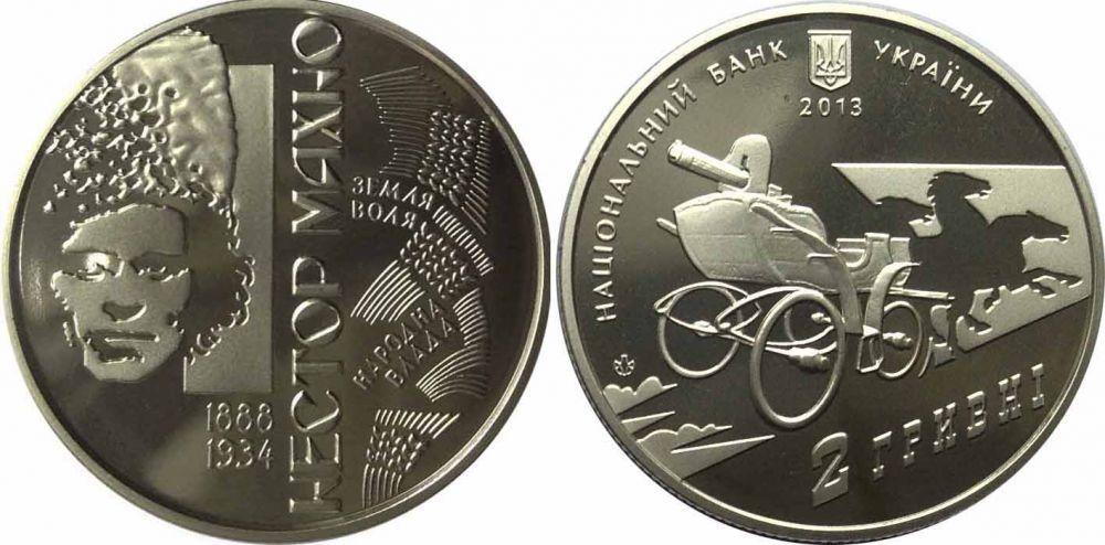 2 гривны Нестор Махно 2009 г.