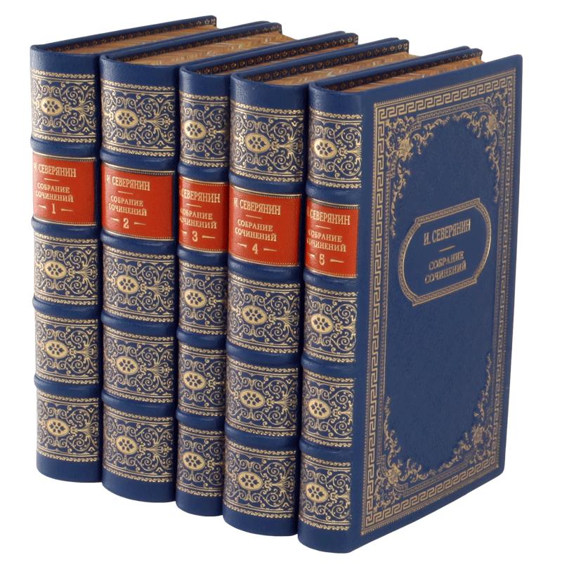 Северянин И. Собрание сочинений в 5 томах