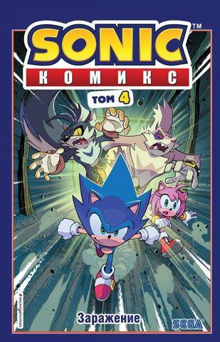 Sonic.Том 4. Заражение (перевод от Diamond Dust и Сыендука)
