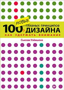 100 новых главных принципов дизайна 100 главных принципов презентации