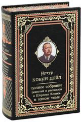 Полное собрание повестей и рассказов о Шерлоке Холмсе