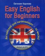 Easy English for Beginners. +Аудиокурс. Английский для Начинающих — за месяц!