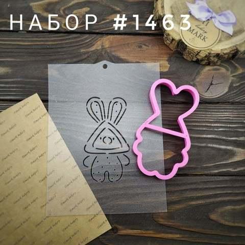 Набор №1463 - Зайка