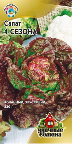 Семена Салат 4 сезона