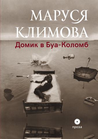 Маруся Климова. Домик в Буа-Коломб