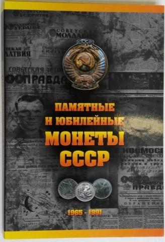 Альбом для Юбилейных монет СССР (черный)