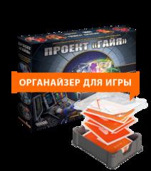 """Органайзер Meeple House UTS: Сетап для игры Проект """"Гайя"""