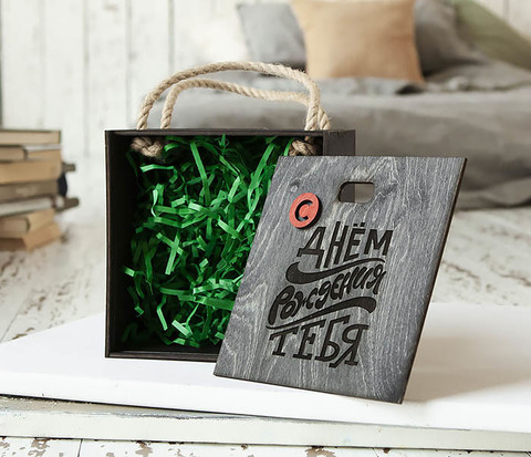 Деревянная подарочная коробка с надписью «С Днем Рождения Тебя» (17*17*10 см)