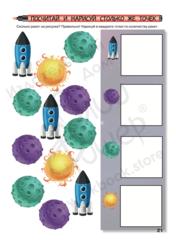 Рабочая тетрадь Юлии Фишер для детей от 3 лет Космос