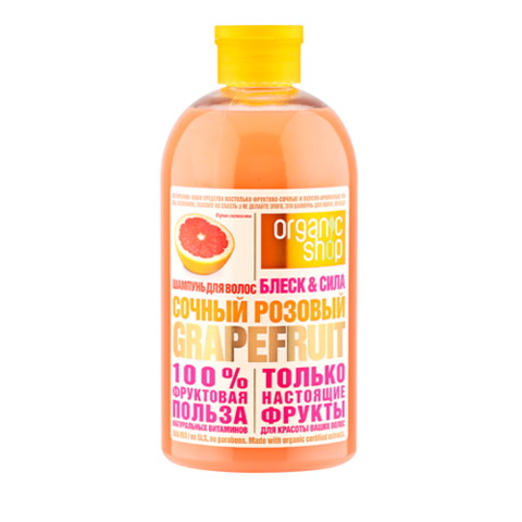 Шампунь Розовый Грейпфрут | Organic Shop