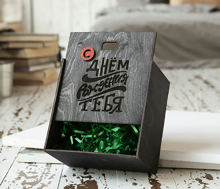 BOX228-1 Деревянная подарочная коробка с надписью «С Днем Рождения Тебя» (17*17*10 см) фото 04