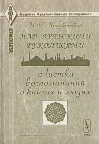 Над арабскими рукописями: Листки воспоминаний о книгах и людях