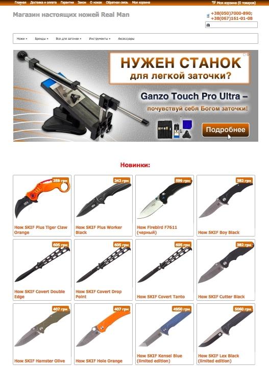 Интернет-магазин realman.com.ua