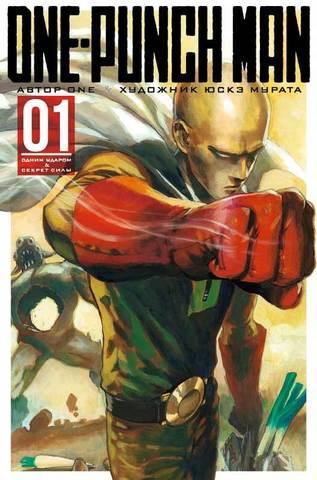 One-Punch Man. Книги 1-2