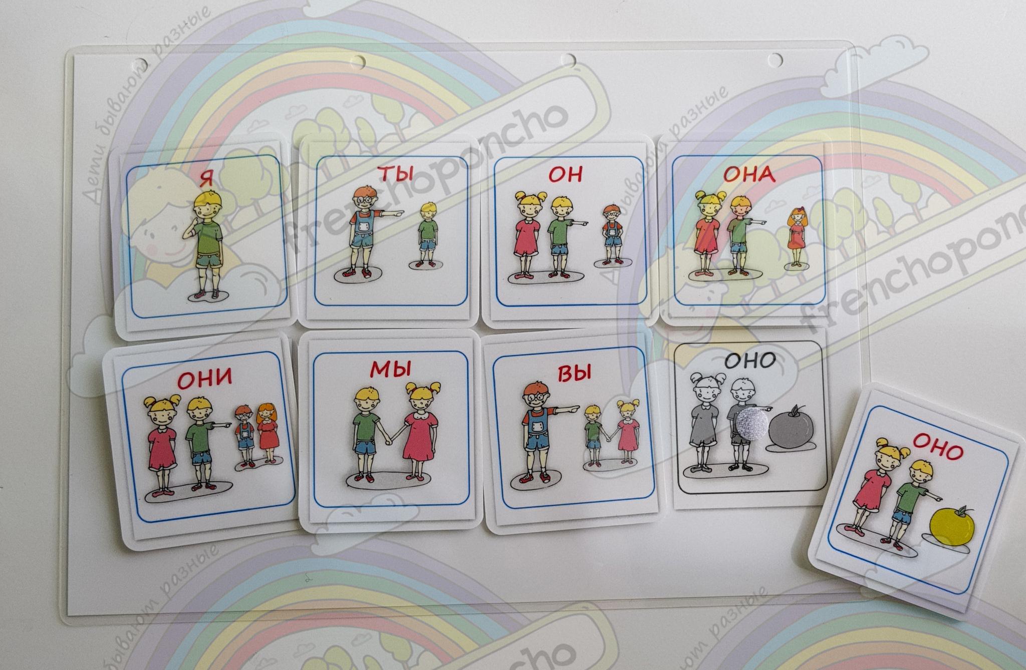 Местоимения. 8 карточек. Развивающие пособия на липучках Frenchoponcho (Френчопончо)