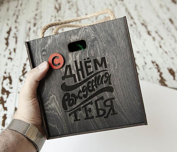 BOX228-1 Деревянная подарочная коробка с надписью «С Днем Рождения Тебя» (17*17*10 см) фото 08