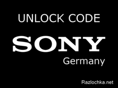 NCK код - Sony Xperia & Ericsson - Germany