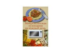 Микроволновая кулинария на каждый день (автор - Лидин А.)