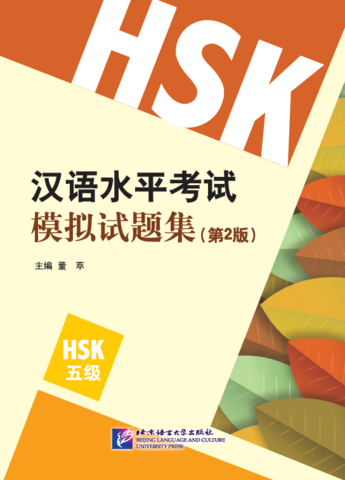 Simulated Tests of the New HSK (2nd Edition) Level 5
