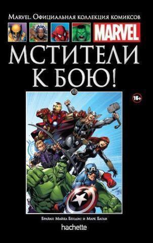 Ашет №113 Мстители. К бою!