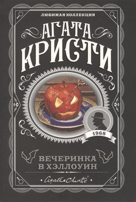 Kitab Вечеринка в Хэллоуин | Кристи А.