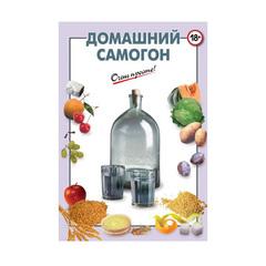 Домашний самогон (книга)