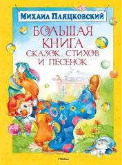 Большая книга сказок, стихов и песенок