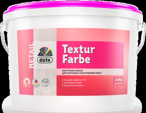 Dufa Retail TEXTUR FARBE/Дюфа Ритейл Текстур Фарбе водно-дисперсионная краска