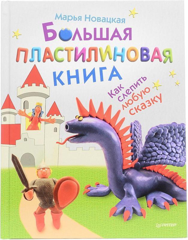 Большая пластилиновая книга