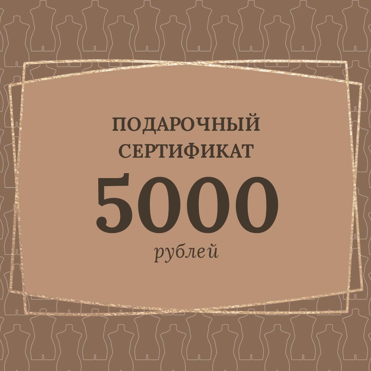 Электронный подарочный сертификат на 5 000 руб.