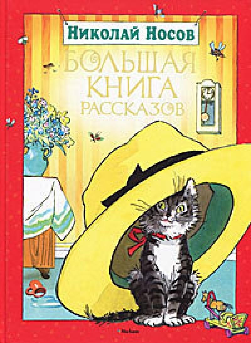 Kitab Большая книга рассказов   Николай Носов