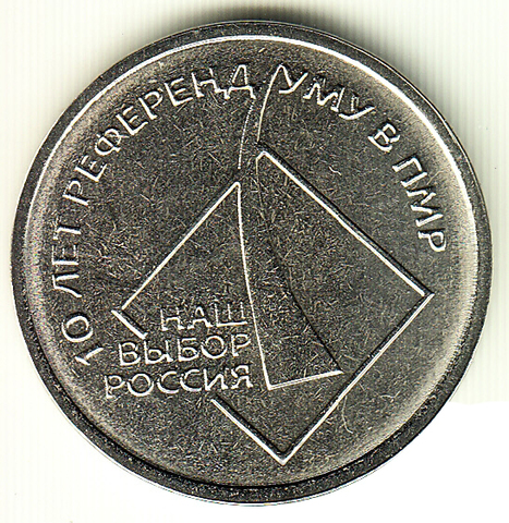 1 рубль «10 лет со дня референдума о независимости Приднестровья и присоединении к России»