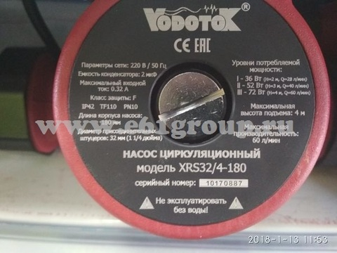 Насос циркуляционный Vodotok (Водоток) XRS 32 4-180
